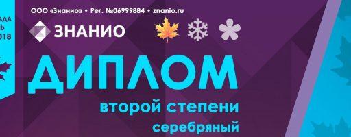 Международная олимпиада «Знанио» — «Осень»