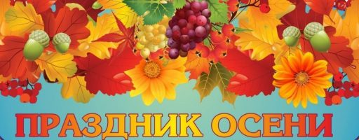 Осень в гости позовем… Праздник Осени в 1 отделении