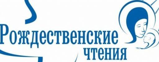 Пятнадцатые юбилейные Московские областные Рождественские образовательные чтения «Нравственные ценности и будущее человечества»