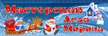Конкурс «Мастерская Деда Мороза»