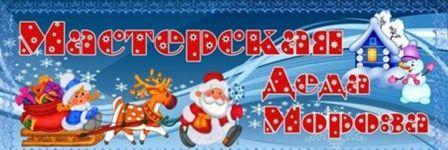 Новые поделки на конкурс «Мастерская Деда Мороза»