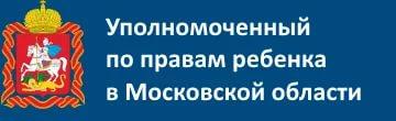Уполномоченный по правам ребенка в Московской области