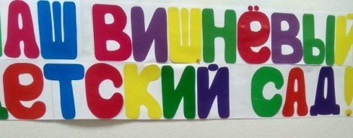 Выставка «Наш Вишневый детский сад!»