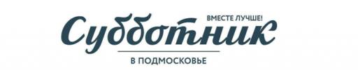 #Субботник в Подмосковье#Вместе лучше!
