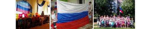 С Днем России — великой страны!