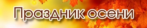 Праздник Осени в группе «Вишенка»