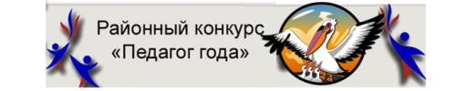 I тур муниципального конкурса «Педагог года — 2020»