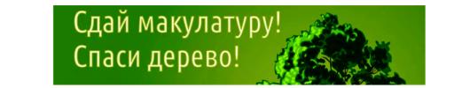 Областная акция «СДАЙ МАКУЛАТУРУ- СПАСИ ДЕРЕВО!»