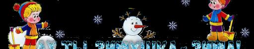 Ах ты, зимушка-зима!