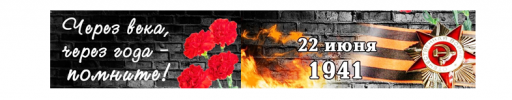 Онлайн-конференция «День памяти и скорби»