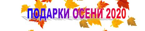 Выставка-конкурс «Подарки Осени»
