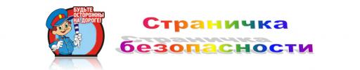Страничка безопасности. ОГИБДД ОМВД России по городскому округу Клин предупреждает!
